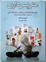 خرید کتاب هنر پسرداری از: www.ashja.com - کتابسرای اشجع