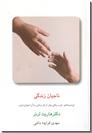 خرید کتاب ناجیان زندگی از: www.ashja.com - کتابسرای اشجع