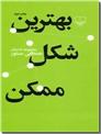 خرید کتاب بهترین شکل ممکن - مستور از: www.ashja.com - کتابسرای اشجع