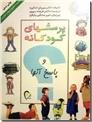 خرید کتاب پرسش های کودکانه و پاسخ آنها از: www.ashja.com - کتابسرای اشجع