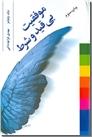 خرید کتاب موفقیت بی قید و شرط از: www.ashja.com - کتابسرای اشجع