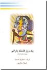 خرید کتاب یک روز قشنگ بارانی از: www.ashja.com - کتابسرای اشجع