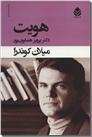 خرید کتاب هویت - کوندرا از: www.ashja.com - کتابسرای اشجع