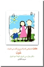 خرید کتاب هفت اشتباهی که والدین خوب مرتکب می شوند. از: www.ashja.com - کتابسرای اشجع