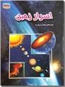 خرید کتاب اسرار زمین از: www.ashja.com - کتابسرای اشجع