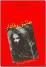 خرید کتاب عاشق وفادار از: www.ashja.com - کتابسرای اشجع
