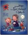 خرید کتاب مواظبت از مامان بزرگ شیطون از: www.ashja.com - کتابسرای اشجع