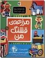 خرید کتاب مزرعه قشنگ من از: www.ashja.com - کتابسرای اشجع