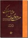 خرید کتاب هفت وادی عشق و سلوک از: www.ashja.com - کتابسرای اشجع