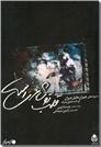 خرید کتاب قلب تو شاعر است از: www.ashja.com - کتابسرای اشجع