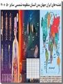 خرید کتاب نقشه های جهان ایران بدن انسان  منظومه شمسی از: www.ashja.com - کتابسرای اشجع