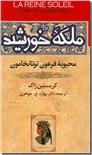 خرید کتاب ملکه خورشید از: www.ashja.com - کتابسرای اشجع
