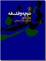 خرید کتاب نیچه و فلسفه از: www.ashja.com - کتابسرای اشجع
