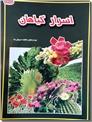 خرید کتاب اسرار گیاهان از: www.ashja.com - کتابسرای اشجع