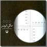 خرید کتاب دکل ابوذر از: www.ashja.com - کتابسرای اشجع