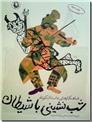 خرید کتاب شب نشینی با شیطان از: www.ashja.com - کتابسرای اشجع