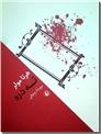 خرید کتاب ته دره از: www.ashja.com - کتابسرای اشجع