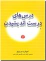 خرید کتاب درس های درست اندیشیدن دوبونو از: www.ashja.com - کتابسرای اشجع