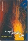 خرید کتاب من با کدام ابر ... از: www.ashja.com - کتابسرای اشجع