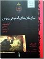 خرید کتاب سازمان های امنیتی روس از: www.ashja.com - کتابسرای اشجع