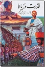 خرید کتاب قدرت دریاها از: www.ashja.com - کتابسرای اشجع
