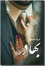 خرید کتاب بهادر از: www.ashja.com - کتابسرای اشجع