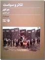 خرید کتاب تئاتر و سیاست از: www.ashja.com - کتابسرای اشجع