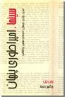 خرید کتاب سینما، امپراتوری پنهان از: www.ashja.com - کتابسرای اشجع