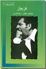 خرید کتاب فن بیان از: www.ashja.com - کتابسرای اشجع