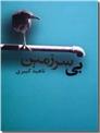 خرید کتاب بی سرزمین از: www.ashja.com - کتابسرای اشجع