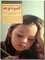 خرید کتاب کلیدهای پرورش کودکان مبتلا به اختلال کمبود توجه از: www.ashja.com - کتابسرای اشجع