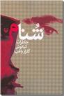 خرید کتاب شنام از: www.ashja.com - کتابسرای اشجع