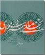 خرید کتاب تجلی معنا در هنر اسلامی از: www.ashja.com - کتابسرای اشجع