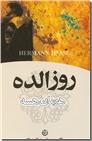 خرید کتاب روزالده از: www.ashja.com - کتابسرای اشجع