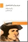 خرید کتاب مردی برای تمام فصول از: www.ashja.com - کتابسرای اشجع