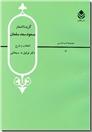 خرید کتاب گزیده اشعار مسعود سعد سلمان از: www.ashja.com - کتابسرای اشجع