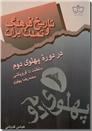 خرید کتاب تاریخ فرهنگ و تمدن ایران در دوره پهلوی دوم از: www.ashja.com - کتابسرای اشجع