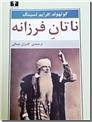 خرید کتاب ناتان فرزانه از: www.ashja.com - کتابسرای اشجع