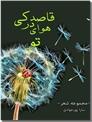 خرید کتاب قاصدکی در هوای تو از: www.ashja.com - کتابسرای اشجع