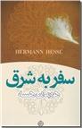 خرید کتاب سفر به شرق از: www.ashja.com - کتابسرای اشجع