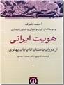 خرید کتاب هویت ایرانی از دوران باستان تا پایان پهلوی از: www.ashja.com - کتابسرای اشجع