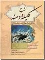 خرید کتاب شرح کلیله و دمنه از: www.ashja.com - کتابسرای اشجع