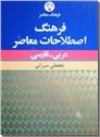 خرید کتاب فرهنگ اصطلاحات عربی - فارسی از: www.ashja.com - کتابسرای اشجع