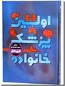 خرید کتاب گنج دانش اولین پزشک خانواده از: www.ashja.com - کتابسرای اشجع