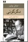 خرید کتاب دگرگونی - رمان از: www.ashja.com - کتابسرای اشجع