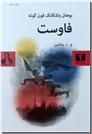 خرید کتاب فاوست - گوته از: www.ashja.com - کتابسرای اشجع