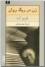 خرید کتاب زن در ریگ روان از: www.ashja.com - کتابسرای اشجع