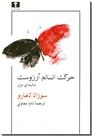 خرید کتاب حرکت انسانم آرزوست، ماتیلدای عزیز از: www.ashja.com - کتابسرای اشجع