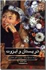 خرید کتاب تریستان و ایزوت از: www.ashja.com - کتابسرای اشجع