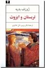 خرید کتاب تریستان و ایزوت - گ از: www.ashja.com - کتابسرای اشجع